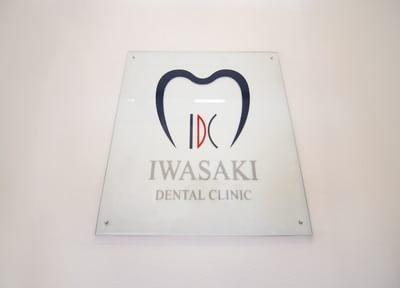 鶴ケ峰駅 南口車 5分 岩崎歯科医院の院内写真3