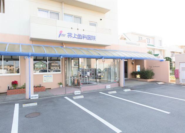 井上歯科医院 【石井町】(写真1)