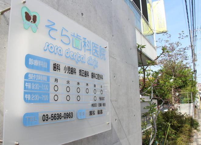 瑞江駅 北口徒歩 10分 そら歯科医院の院内写真2