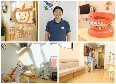 荻窪おぐに矯正歯科の写真1