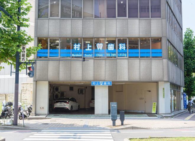広島駅 南口車 10分 村上歯科医院写真1