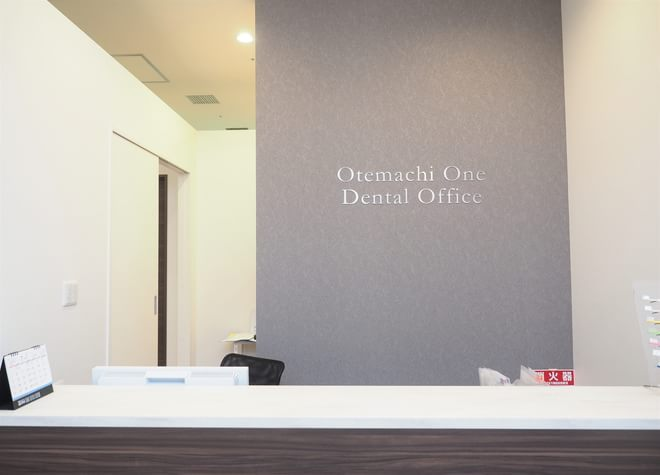 Otemachi One Dental Officeについて
