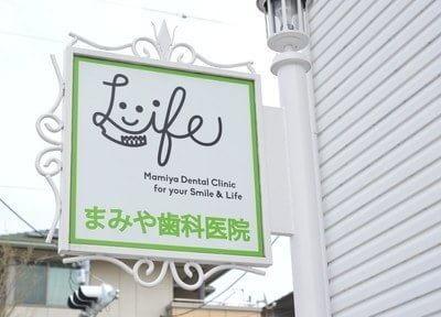 東山田駅 3出口徒歩 10分 まみや歯科医院のその他写真2