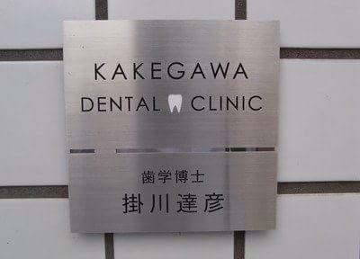 【ふじみ野市:上福岡駅西口 徒歩3分】 掛川歯科医院のその他写真7
