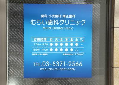 むらい歯科クリニックの画像