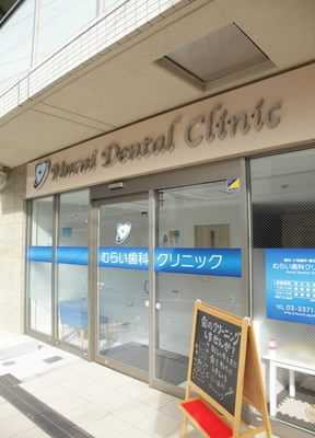 新宿駅 南口徒歩 8分 むらい歯科クリニックのむらい歯科クリニックの外観写真2
