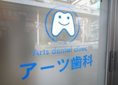 アーツ歯科の画像