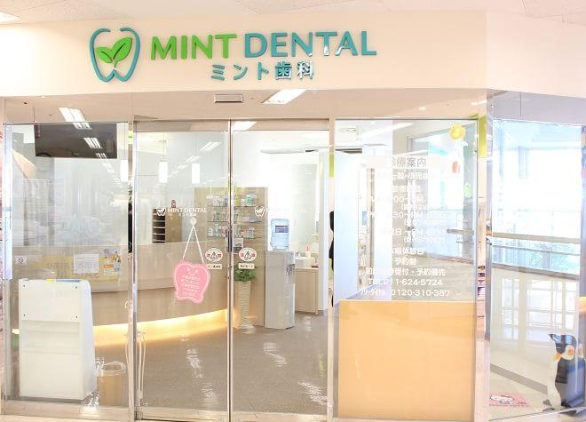 琴似駅(JR) 1番出口徒歩 1分 ミント歯科写真5