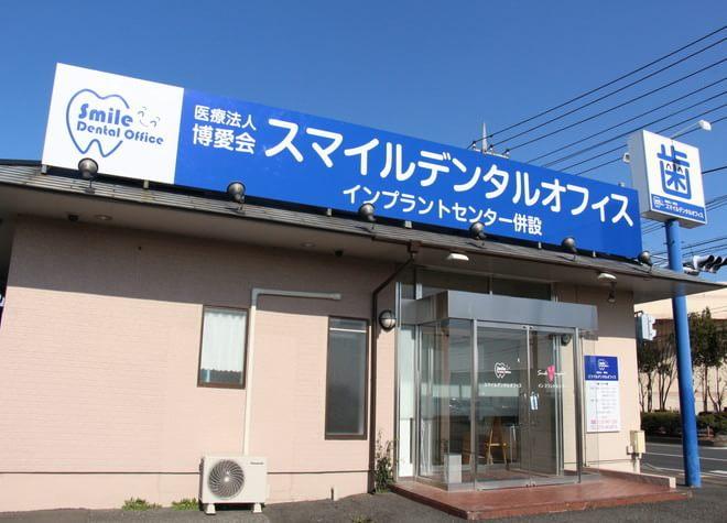 太田駅 出口車10分 スマイルデンタルオフィス写真6