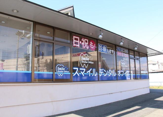 太田駅 出口車10分 スマイルデンタルオフィス写真7