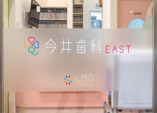 八潮駅 北口徒歩1分 今井歯科EAST写真1