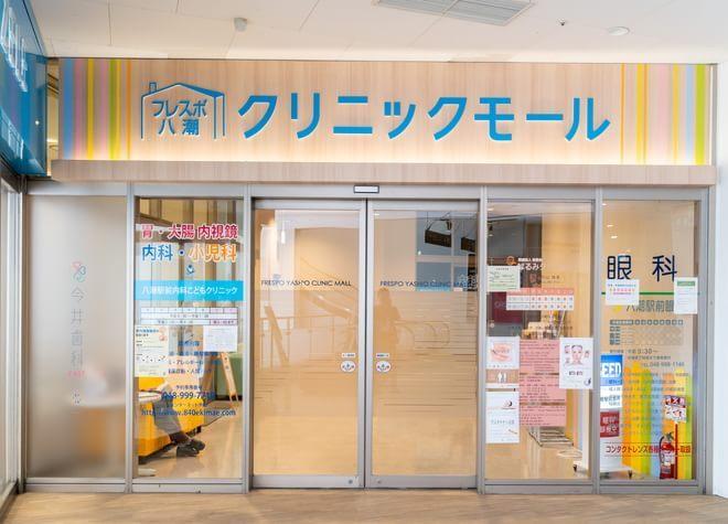八潮駅 北口徒歩1分 今井歯科EAST写真5