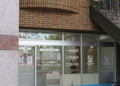 光明池駅 北口徒歩 7分 かんばら歯科医院のその他写真2