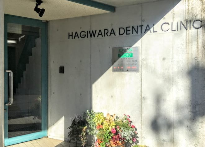 はぎわら歯科クリニックの画像
