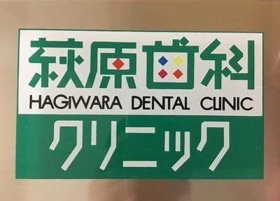 盛岡駅 西口徒歩12分 はぎわら歯科クリニック写真6