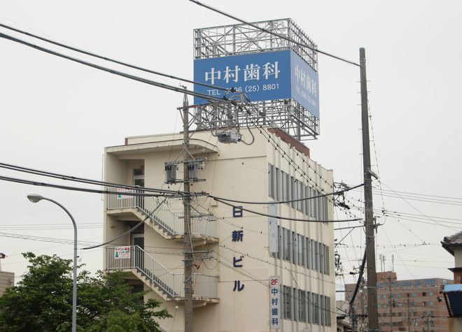 宇治山田駅 出口徒歩1分 中村歯科の外観写真6