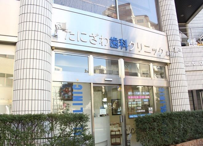 立川駅 南口徒歩5分 たにざわ歯科クリニック写真7