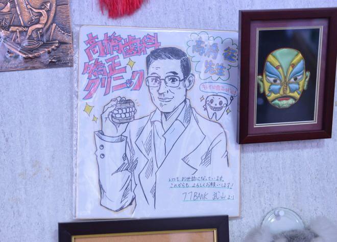 仙台駅 徒歩5分 高橋歯科矯正クリニックのスタッフ写真2