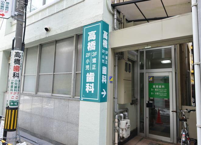 仙台駅 西口徒歩5分 高橋歯科矯正クリニック写真7