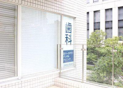 三田駅(東京都) A10出口徒歩3分 芝パークタワーデンタルクリニック写真7