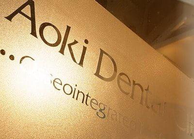 医療法人社団 アオキ歯科医院の画像