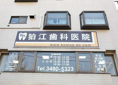 狛江歯科医院の画像