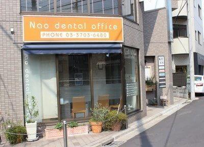 ナオデンタルオフィスの画像