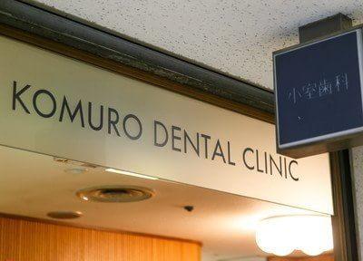 大阪上本町駅近鉄口 徒歩1分 小室歯科上六診療所のその他写真2
