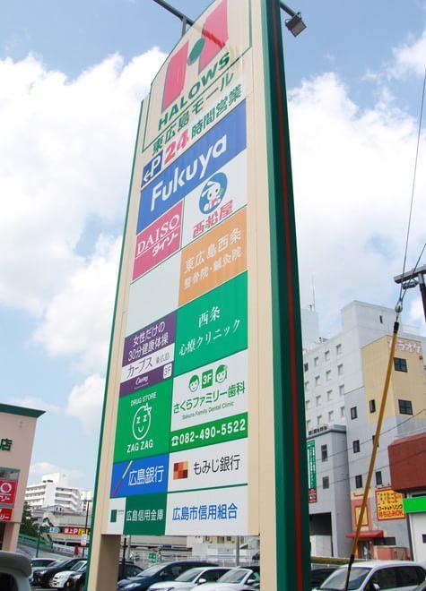 西条駅(広島県) 出口徒歩 11分 さくらファミリー歯科の外観写真6