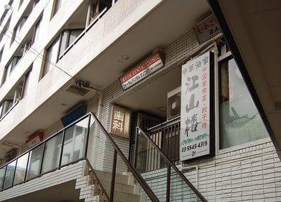 青山一丁目駅 4番出口徒歩5分 赤坂フォーラムデンタルクリニック写真2