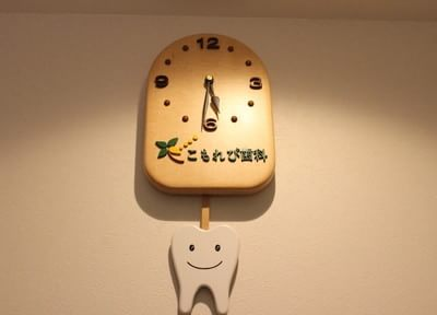 高根木戸駅 1番出口徒歩 4分 こもれび歯科の院内写真2