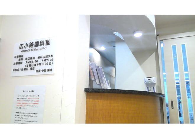 名古屋駅 徒歩5分 広小路歯科室の院内写真2