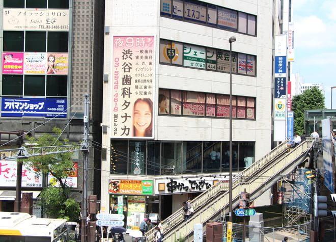 渋谷駅 ハチ公改札口徒歩3分 渋谷歯科タナカ写真7