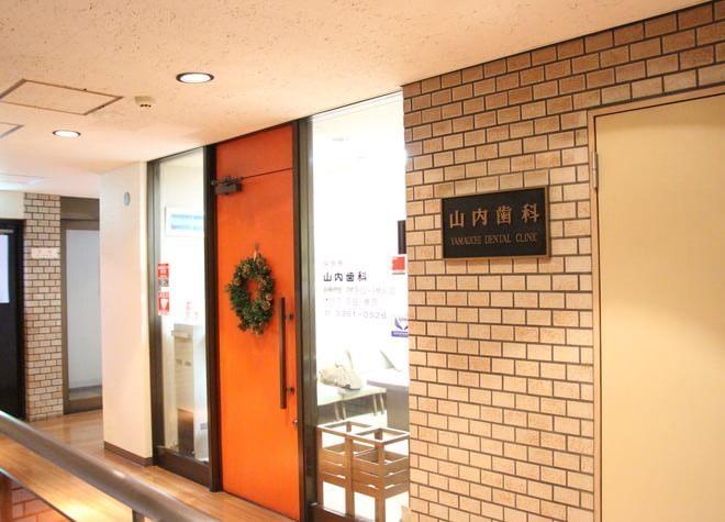 東中野駅 徒歩1分 山内歯科医院の外観写真7