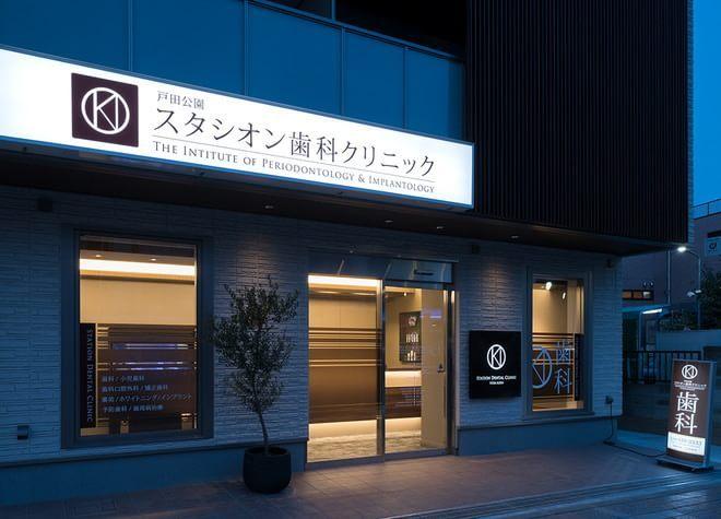 戸田公園駅 西口徒歩2分 戸田公園スタシオン歯科クリニック写真7