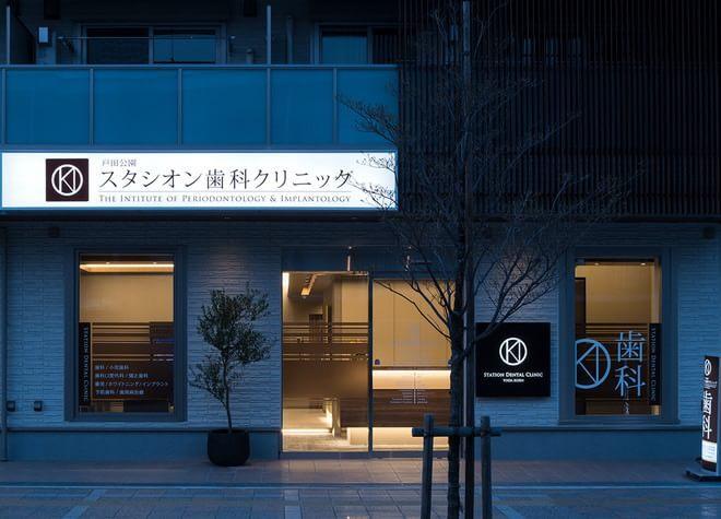 戸田公園駅 西口徒歩 2分 戸田公園スタシオン歯科クリニックの外観写真5