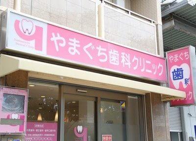 やまぐち歯科クリニック(大阪市大正区)の画像