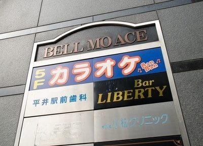 平井駅(東京都) 北口徒歩 1分 平井駅前歯科のその他写真4