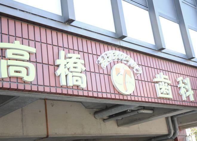 あけぼのちょう 高橋歯科の画像