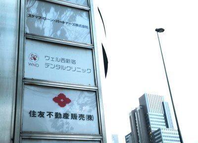 ウェル西新宿デンタルクリニックの画像