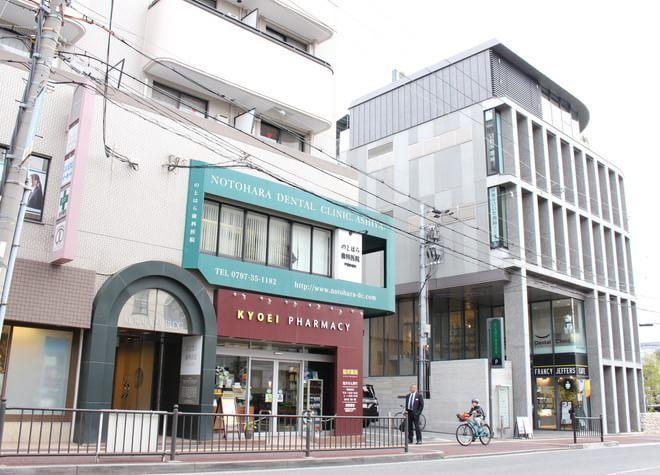 のとはら歯科医院 芦屋診療所の写真7