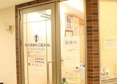 名古屋歯科口腔外科の画像