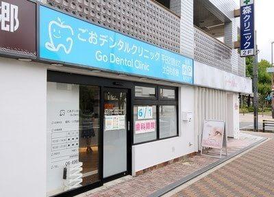 【尼崎市:猪名寺駅 出口 徒歩6分】 ごおデンタルクリニックのその他写真2