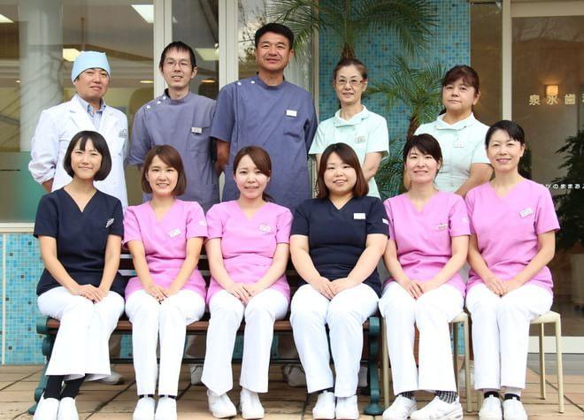 泉水歯科医院