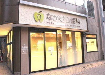 なかむら歯科(JCHO 大阪病院の向かい)の画像