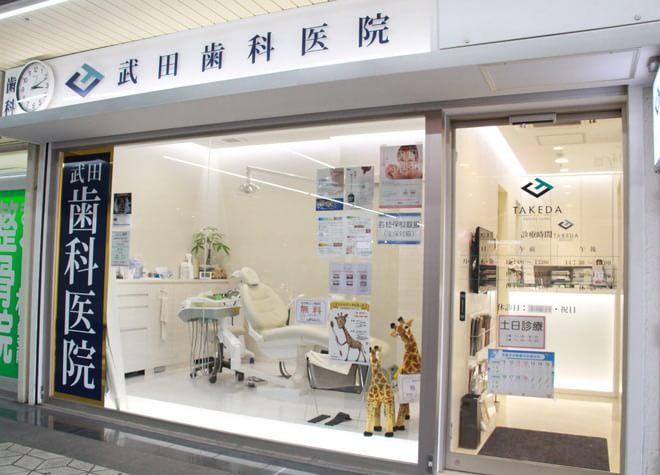 葛西駅 西口徒歩 1分 武田歯科医院の写真2