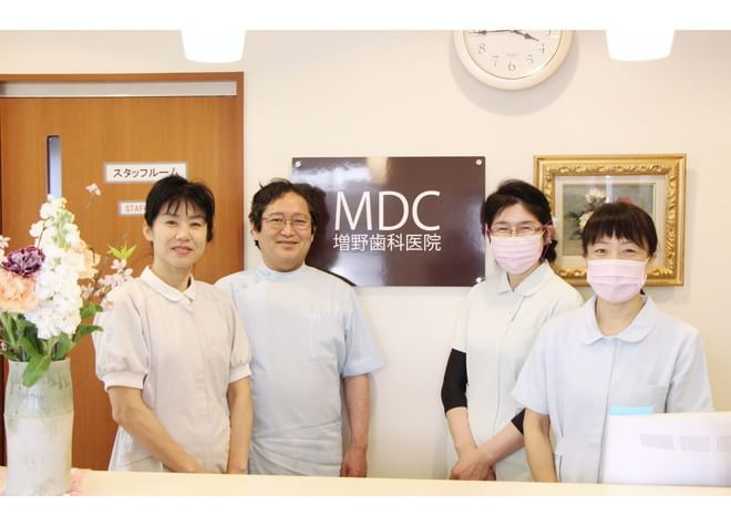 増野歯科医院の画像