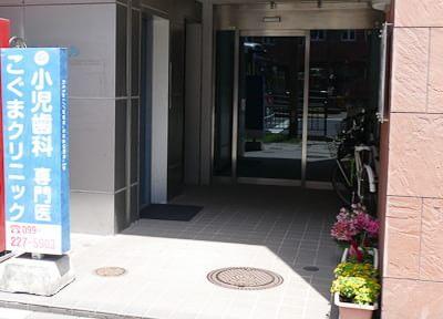 鹿児島駅 車9分 小児歯科こぐまクリニックの院内写真4