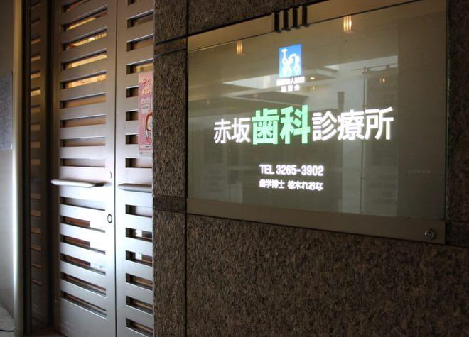麹町駅 1番出口徒歩9分 赤坂歯科診療所(千代田区 永田町駅)の外観写真5