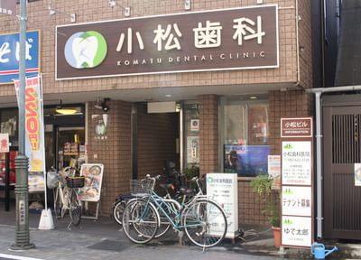 小松歯科医院の写真7